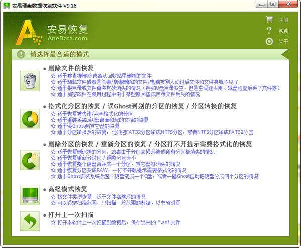 安易硬盘数据恢复必赢亚洲bwin988net