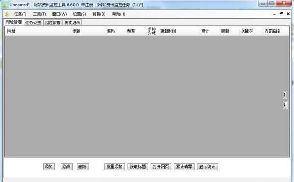 网站资讯监控bwin必赢亚洲手机登陆