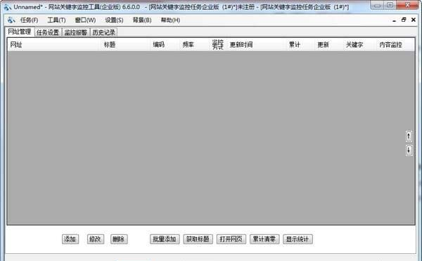 网站关键字监控bwin必赢亚洲手机登陆