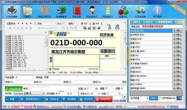 好用快递单打印必赢亚洲bwin988net