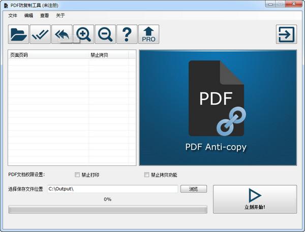 PDF防复制bwin必赢亚洲手机登陆