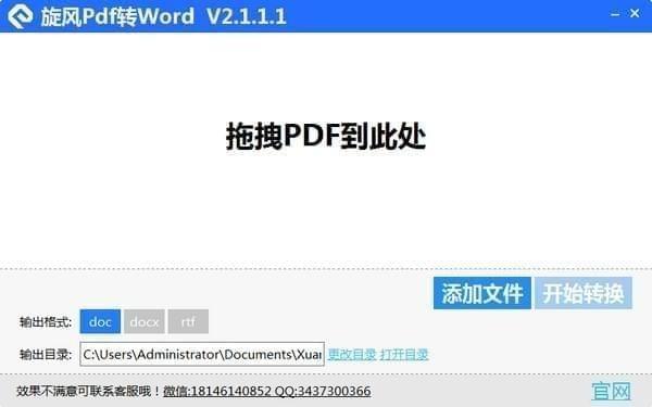 旋风PDF转WORD