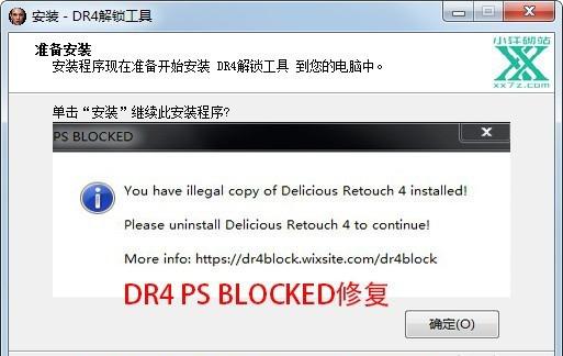 DR4解锁bwin必赢亚洲手机登陆