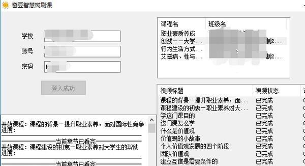 奋豆智慧树刷课必赢亚洲bwin988net