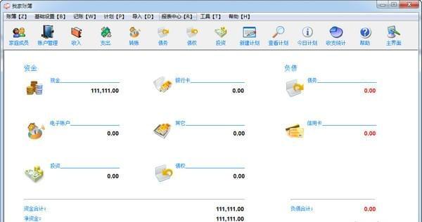 家财宝记账必赢亚洲bwin988net