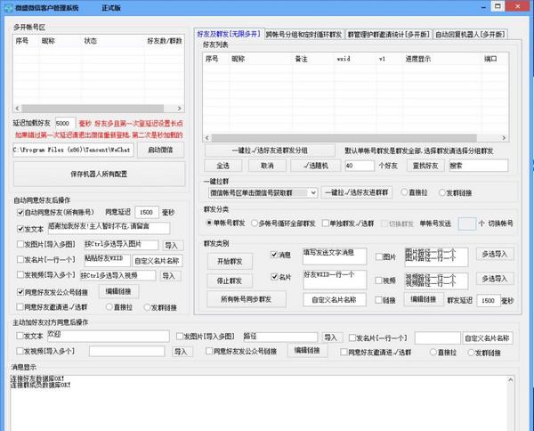 微盛微信客户管理系统