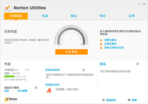 诺顿电脑优化大师(Norton Utilities)