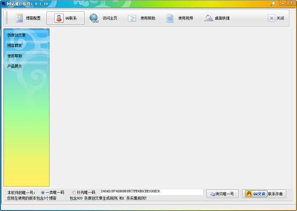 石青网站推广必赢亚洲bwin988net