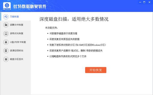 比特数据恢复必赢亚洲bwin988net