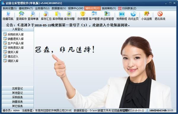 冠森仓库管理必赢亚洲bwin988net