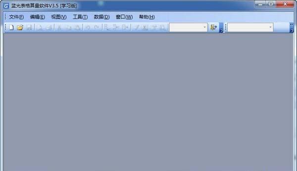 蓝光表格算量必赢亚洲bwin988net