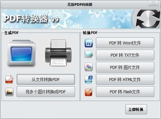 无敌PDF转换器