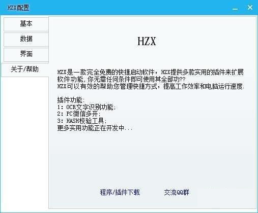 HZX快速启动工具