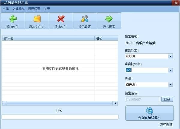 全能APE转MP3工具