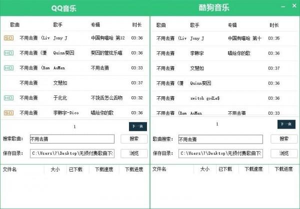QQ音乐酷狗音乐无损下载bwin必赢亚洲手机登陆