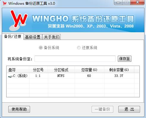 WINGHO