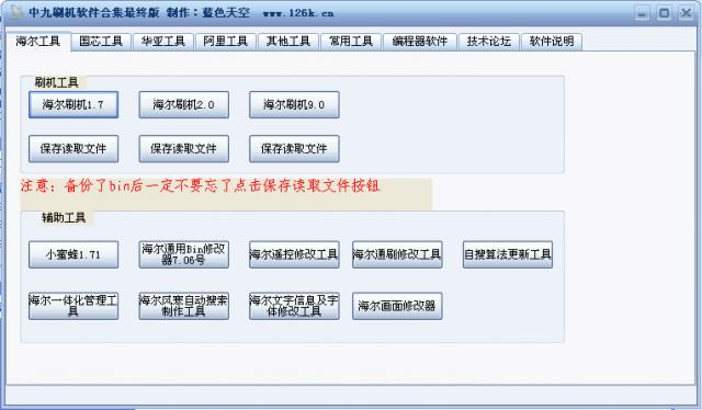 中九刷机必赢亚洲bwin988net