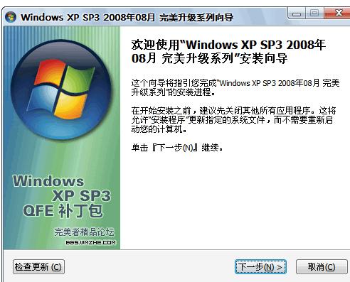 Windows XP SP3 升级包