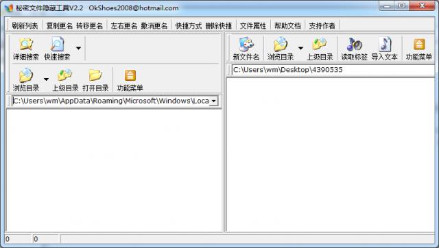 秘密文件管理工具