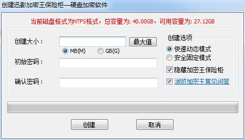 迅影加密王u盘加密必赢亚洲bwin988net