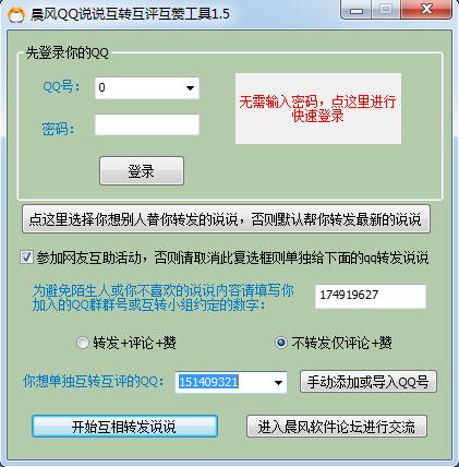 晨风QQ说说互转互评互赞工具