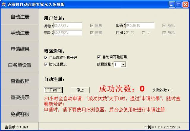 迈滴快QQ批量注册软件