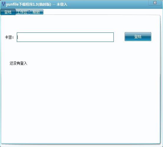 yunfile下载器