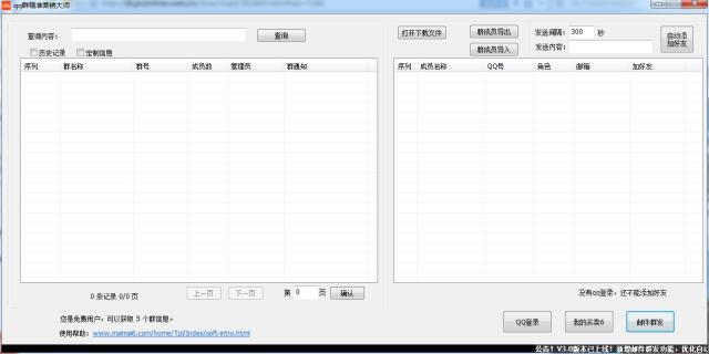 微信营销软件站街王