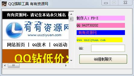 QQ强聊工具