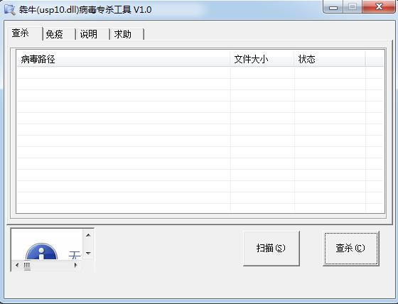 usp10.dll专杀bwin必赢亚洲手机登陆
