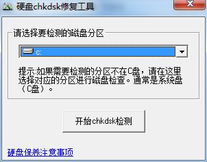 CHKDSK磁盘修复bwin必赢亚洲手机登陆