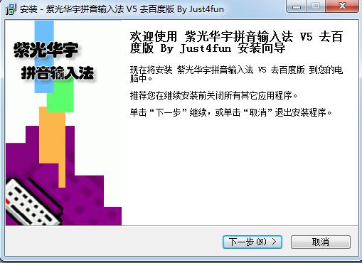 紫光拼音输入法