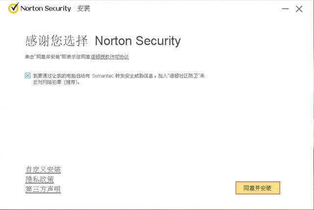 诺顿杀毒必赢亚洲bwin988net