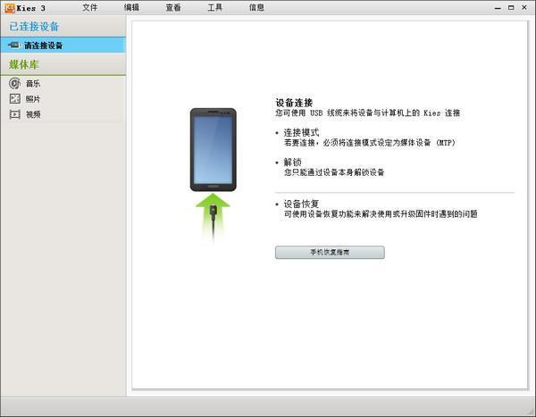 Samsung Kies3