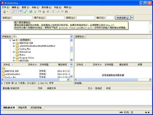 FileZilla (64bit)